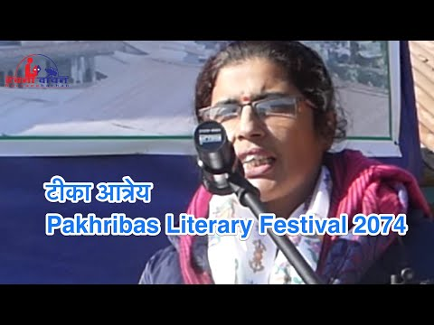 Tika Atreya || Pakhribas Literary Festival 2074 || Nepali Chhanda Kabita