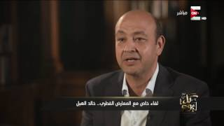 خالد الهيل لـ كل يوم: لا يمكن ان تعبر عن رأيك داخل دولة قطر