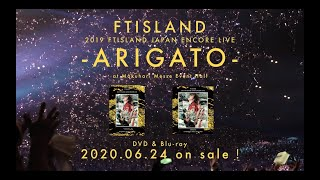 2019 FTISLAND JAPAN ENCORE LIVE -ARIGATO-「Backstage Exclusive of Makuhari Messe Event Hall」ティザー