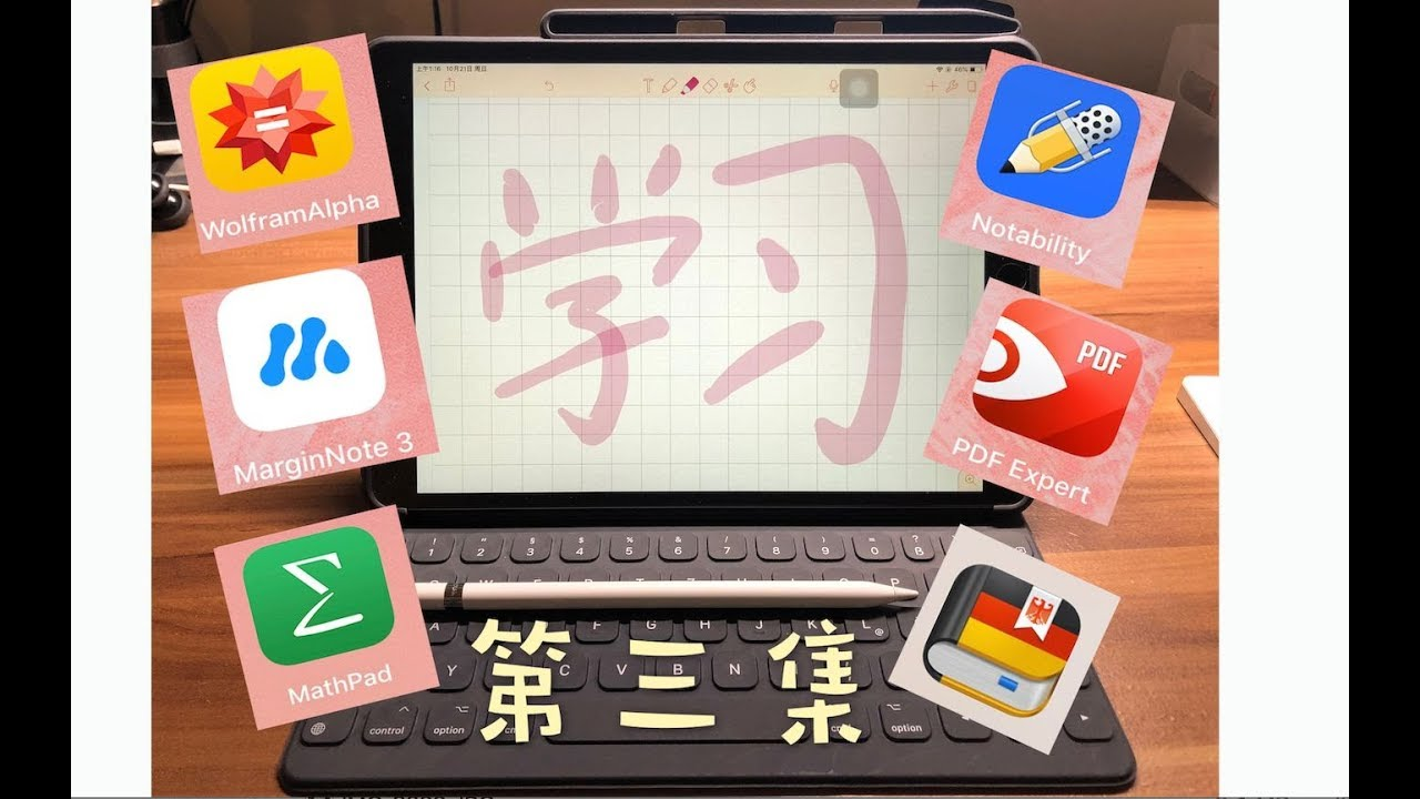 【iPad Pro学习软件大分享】(3/3)不再让iPad吃灰!教你使用超强学习软件MarginNote 3!高效学习不是梦!#MarginNote 3