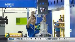 [中国财经报道]大族激光回应欧洲研发运营中心建设情况| CCTV财经