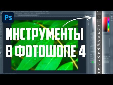 Инструменты в фотошоп (Выделение контура,прямоугольник,рука,масштаб)