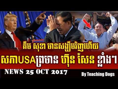 Cambodia Hot News: WKR World Khmer Radio Evening Wednesday 10/25/2017