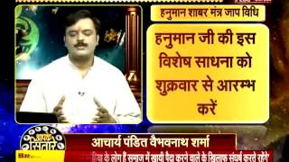 Shatru Badha Nivaran Hetu Durlabh Aur Shaktishali Shri hanuman Shabar Mantra