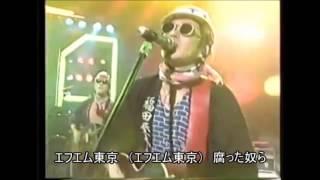 忌野清志郎 エフエム東京罵倒ソング