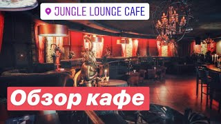 jungle Lounge  Обзор кафе