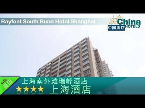 Rayfont South Bund Hotel Shanghai - Shanghai Hotels, China