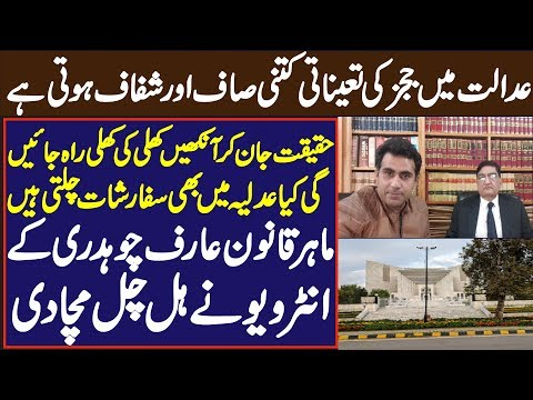 Imran Waseem: Arif Chaudhry Exclusive Interview On Appointment of Judges    Imran Waseem