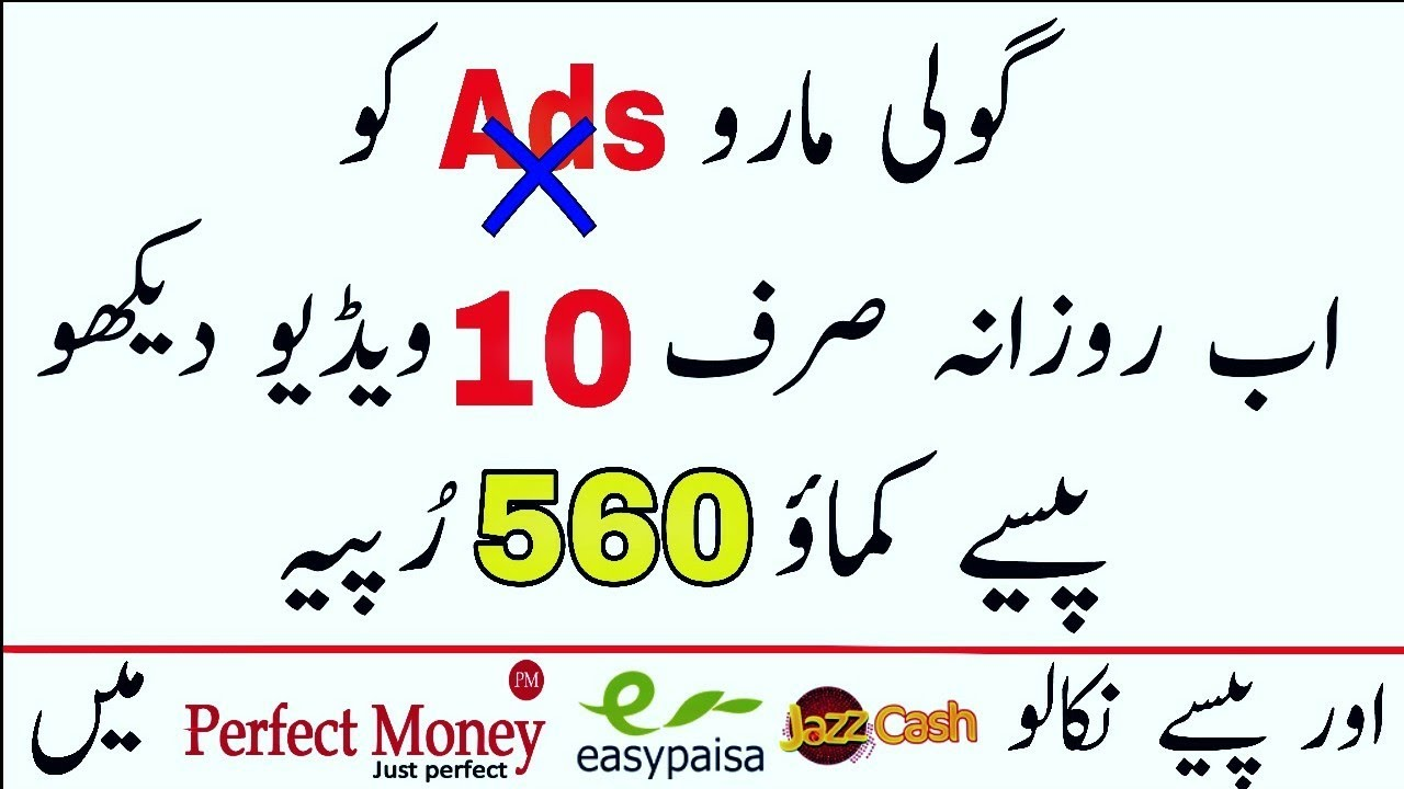 Earn Money Online New Website Watch Video And Daily Earning Rs 560 || New Earning Site 2019