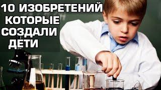 10 Изобретений которые создали дети