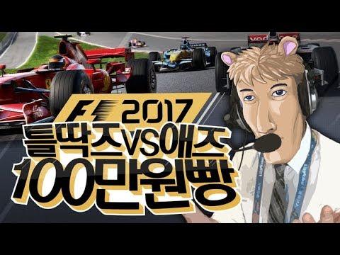 (우왁굳 해설) F1 2017 유비소프트의 상금 100만원이 걸린 팀 대결! 틀딱즈 vs 애즈의 명승부!!!