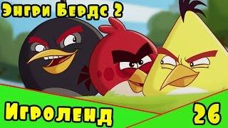 Мультик Игра для детей Энгри Бердс 2. Прохождение игры Angry Birds [26] серия