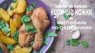 Запеченные куриные ножки и картофель по-деревенски (Рецепты от Easy Cook)