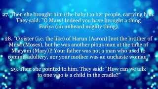 أفضل تلاوة لسورة مريم. روعة!  Hazza Al Balushi - Surah Maryam