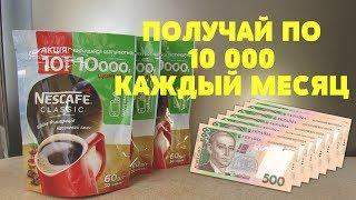Акция Нескафе 2019 — Просыпайся беззаботно  Обзор  Выиграй 10000 гривен