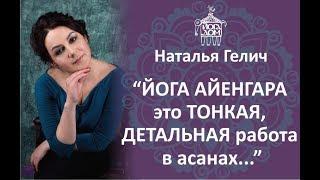 Наталья Гелич: ЙОГА АЙЕНГАРА  это ТОНКАЯ,  ДЕТАЛЬНАЯ работа  в асанах