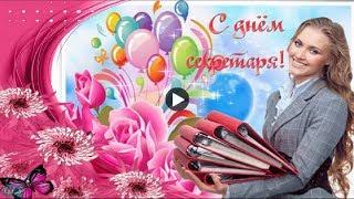 С праздником ДНЕМ СЕКРЕТАРЯ Прикольное видео поздравление Очень красивые музыкальные видео открытки
