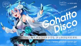 【雪ミク】 Gohatto Disco / さつき が てんこもり 【SNOW MIKU】