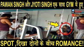PAWAN SINGH और JYOTI SINGH एक साथ GYM में हुए SPOT दिखा दोनों के बीच ROMANCE Pawan Singh