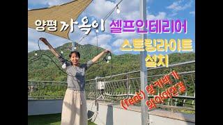 까옥이 셀프인테리어 스트링라이트설치(feat. 앙카박기…