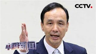[中国新闻] 国民党三天王将同台交锋谈经济 | CCTV中文国际