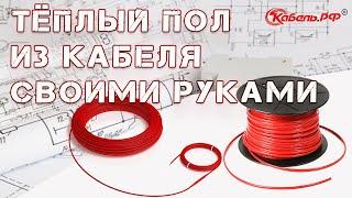 Схема подключения теплого пола (монтаж греющего кабеля). Установка теплого пола своими руками