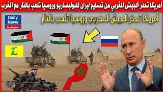 أمريكا تحذر الجيش المغربي من تسليح إيران للبوليساريو + وروسيا تلعب بالنااار مع المغرب