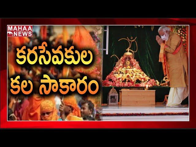 కరసేవకుల త్యాగం - దశాబ్దాల కల అయోధ్య రామ మందిరం   Special Focus On Ayodhya Ram Mandir   MAHAA NEWS