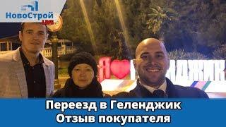 Переезд в Геленджик || Отзыв покупателя о работе компании НовоСтрой