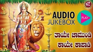 "Thaye Chamundi Kaaye Kaapadi|""JUKE BOX""