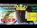 #БАНКОВСКИЕ #АФЁРЫ💰26-2 С.П.Шашурин 2018 март#Возвращение золотых активов СССР 700+2300+700+400тонн