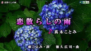 《新曲》真木ことみ【恋散らしの雨】カラオケ
