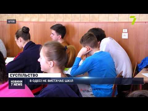 Новости 7 канал Одесса: В Одесі не вистачає шкіл