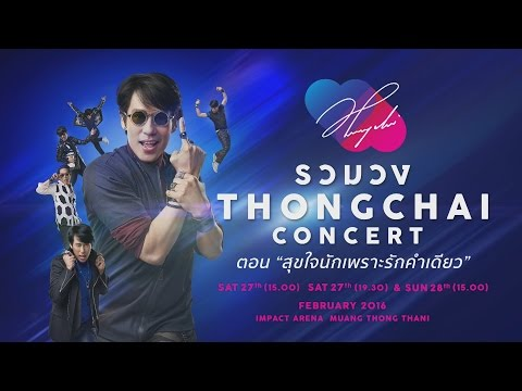 """ธนาคารไทยพาณิชย์ presents รวมวง THONGCHAI CONCERT ตอน """"สุขใจนักเพราะรักคำเดียว"""""""