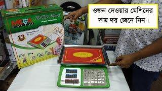 মেগা ডিজিটাল স্কেল এর দাম জেনে নিন।Mega Digital scale Machine Price in Bangladesh