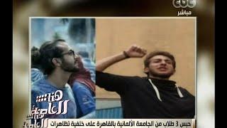 #هنا_العاصمة | حبس 3 طلاب من الجامعة الألمانية بالقاهرة على خلفية مقتل يارا داخل الحرم الجامعي