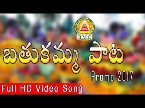 Bathukamma Special Song 2017 Promo #Telu Vijaya #Poddupodupu Shankar#Vadlakonda Anil, Padmavati