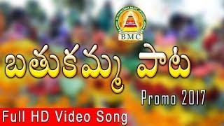 Bathukamma Special Song 2017 Promo #Telu Vijaya #Poddupodupu Shankar#Vadlakonda Anil.Padmavathi