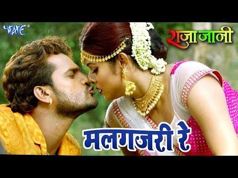 Khesari Lal Yadav का सबसे रोमांटिक VIDEO SONG - Malgajari Re - मलगजरी रे - Bhojpuri Hit Songs 2018