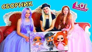 Куклы ЛОЛ в реальной жизни Мария, Вика и Маша знакомятся с мальчиками! Сборник Real Life LOL Dolls