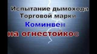 Дымоходы из нержавеющей стали(, 2014-06-25T14:55:02.000Z)