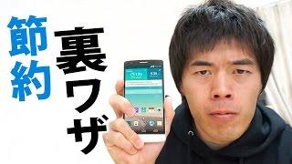 スマホ節約裏ワザ!月々980円から使える「UQ mobile」 thumbnail
