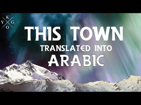 Kygo - This Town (Lyric) Ft. Sasha Sloan - مترجمة عربي