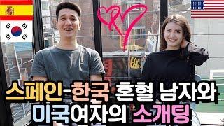 스페인-한국 혼혈 남자와 미국여자의 소개팅 Spanish-Korean guy and American girl set up