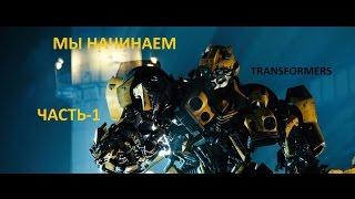 Трансформеры Прохождение-Часть-1-ПРИБЫТИЕ НА ЗЕМЛЮ