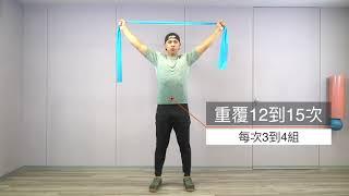 在家也能健身練肌肉~彈力帶教學5之1 【上臂與胸肌】