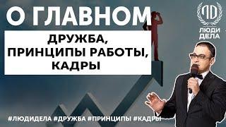 О главном | Гарик Мартиросян