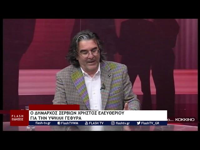 Ο δήμαρχος Σερβίων Χρήστος Ελευθερίου για την υψηλή γέφυρα Σερβίων