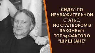 """ТОП 14 фактов о воре в законе №1 """"Шишкан"""""""