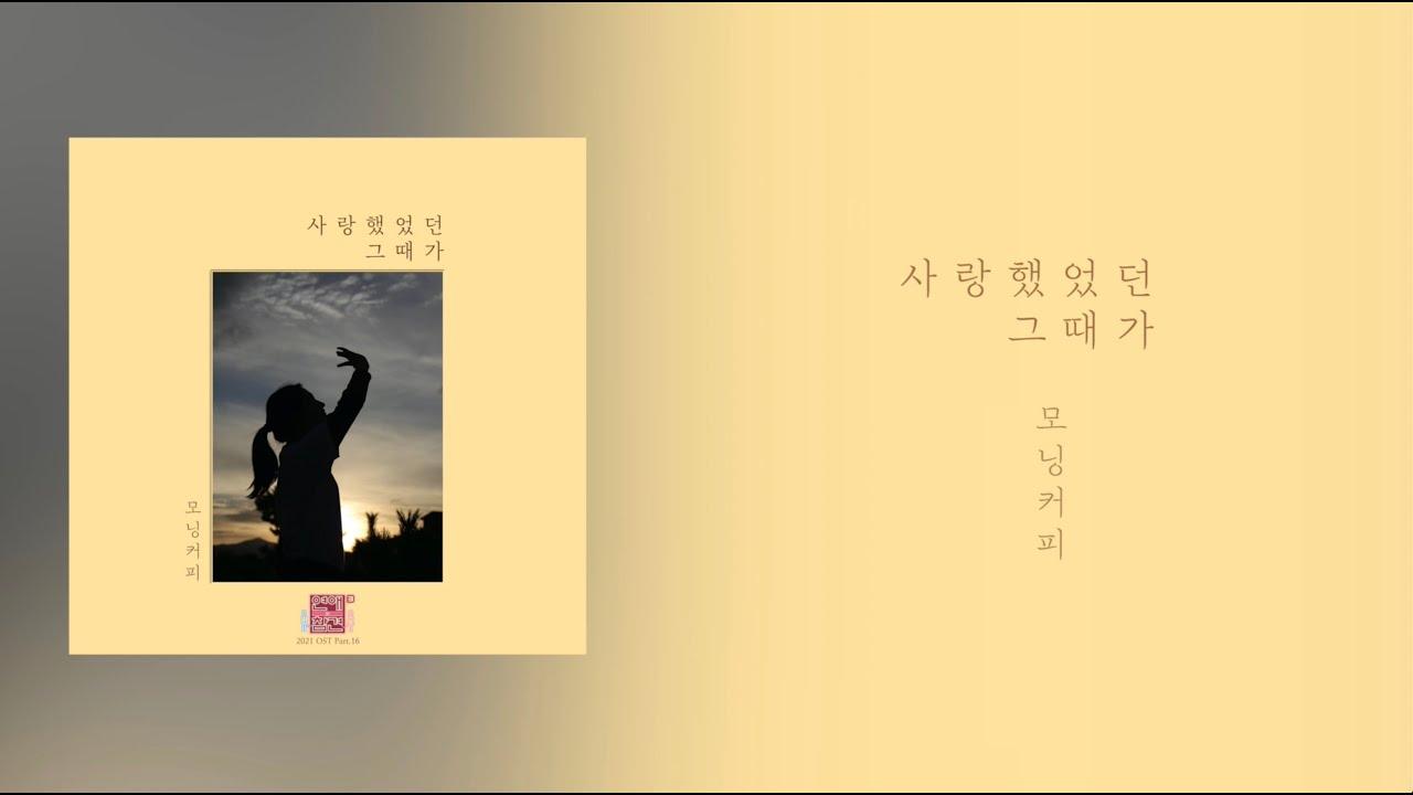[가사클립] 모닝커피 (Morning Coffee) '사랑했었던 그때가' 연애의 참견 2021 OST Part.16